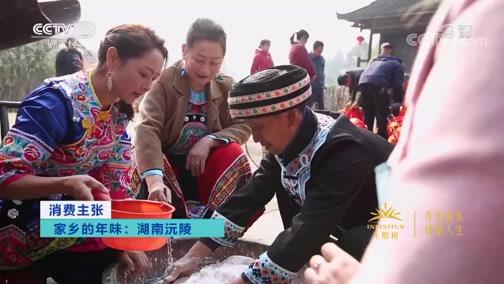 《消费主张》 20200114 家乡的年味:湖南沅陵