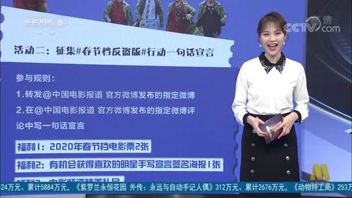 《中国电影报道》 20200114