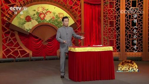 [名段欣赏]评书《包公传奇》(第15回) 表演:王静