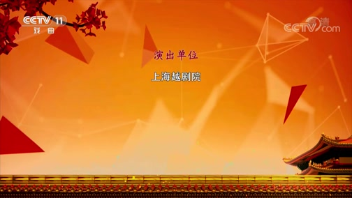 《CCTV空中剧院》 20200115 越剧《红楼梦》 2/2