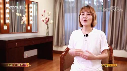 《CCTV空中剧院》 20200115 越剧《红楼梦》(访谈)