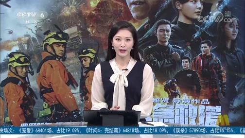 《中国电影报道》 20200116