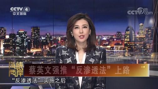 """[海峡两岸]蔡英文强推""""反渗透法""""上路"""