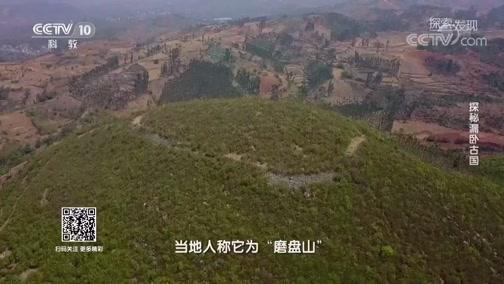 """[探索·发现]云南省弥勒市弥阳镇的""""磨盘山"""""""