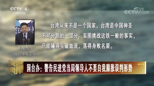 [海峡两岸]国台办:警告民进党当局领导人不要自我膨胀误判形势