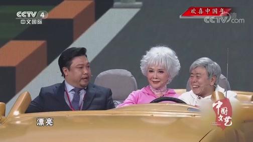 《中国文艺》 20200117 欢喜中国年