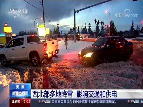 [新闻直播间]美国 西北部多地降雪 影响交通和供电
