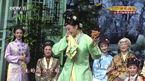 [CCTV空中剧院]豫剧《红娘》 表演:李晨
