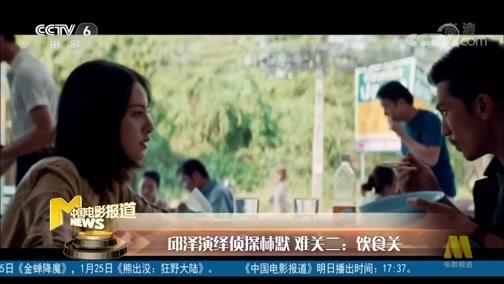 [中国电影报道]攻克三大难关!邱泽出演网剧《唐人街探案》