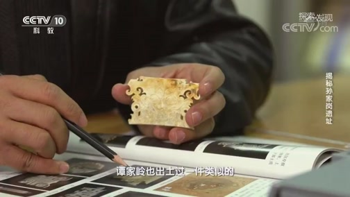 [探索·发现]遗址M149号墓中出土的獠牙神面玉牌饰