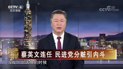[海峡两岸]蔡英文连任 民进党分赃引内斗