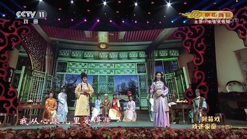 [CCTV空中剧院]评剧《花为媒》 表演:唐禾香