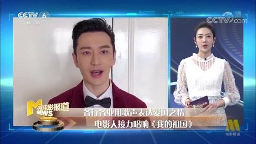 [中国电影报道]各行各业用歌声表达爱国之情 电影人接力唱响《我的祖国》
