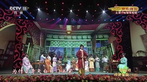[CCTV空中剧院]越剧《何文秀》 表演:陈圣杰