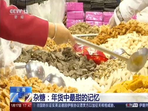 [新闻直播间]云南 春节近 年味浓 杂糖:年货中最甜的记忆