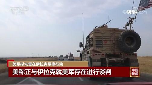 [中国新闻]美军拟恢复在伊拉克军事行动