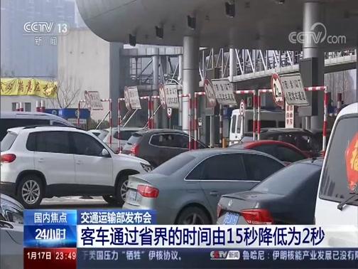 [24小时]交通运输部发布会 客车通过省界的时间由15秒降低为2秒