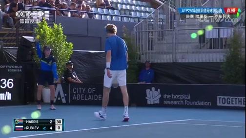 [网球]阿德莱德国际赛决赛 哈里斯VS卢布列夫