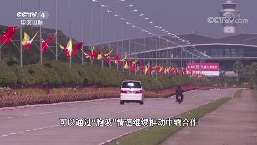 《中国新闻》 20200118 03:00