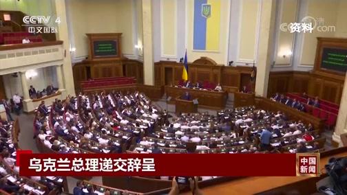[中国新闻]乌克兰总理递交辞呈