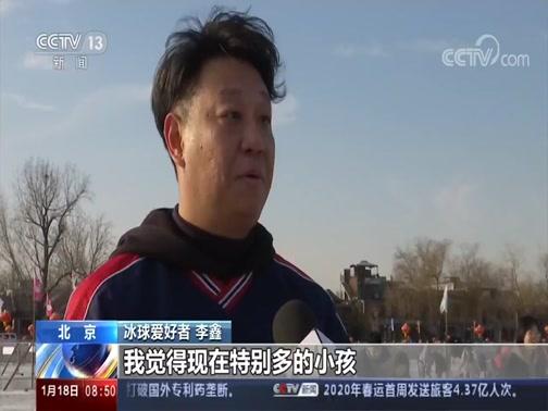 [朝闻天下]北京 冬季运动正当时 户外冰场人气旺 共享冰上乐趣