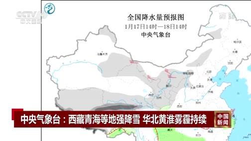 [中国新闻]中央气象台:西藏青海等地强降雪 华北黄淮雾霾持续