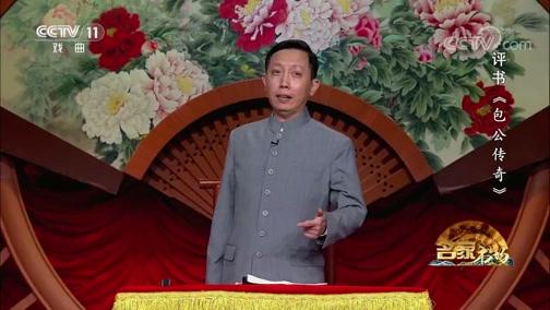 [名段欣赏]评书《包公传奇》(第19回) 表演:王静