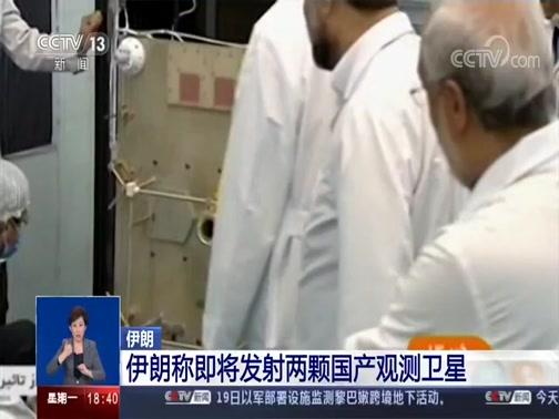 [共同关注]伊朗称即将发射两颗国产观测卫星