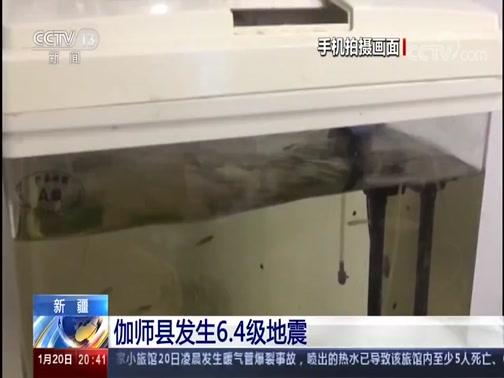 [东方时空]新疆 伽师县发生6.4级地震