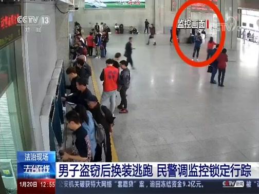 [法治在线]法治现场 车站购票手机钱包被盗 心急如焚