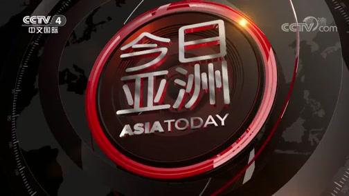 《今日亚洲》 20200120