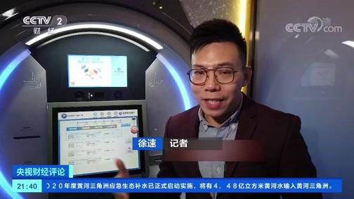 """[央视财经评论]记者观察:5G开启""""智慧生活"""""""