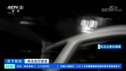 [天下财经]关注出行安全 上海:男子酒驾肇事逃逸被刑拘