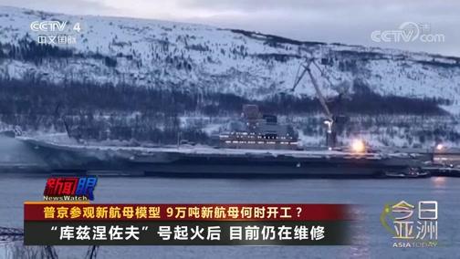 [今日亚洲]新闻眼 普京参观新航母模型 9万吨新航母何时开工?