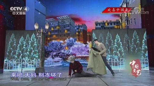 《中国文艺》 20200120 欢喜中国年