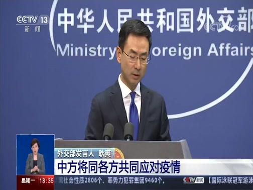 [共同关注]中国外交部 中方将同各方共同应对疫情
