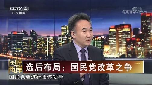 [海峡两岸]选后布局:国民党改革之争