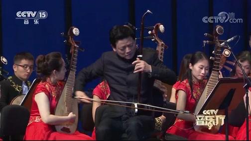 [CCTV音乐厅]《赞歌》 二胡:邓建栋 指挥:李复斌 协奏:珠海民族管弦乐