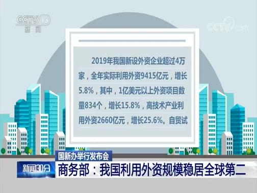[新闻30分]国新办举行发布会 商务部:我国利用外资规模稳居全球第二
