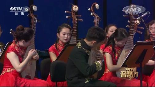 [CCTV音乐厅]《珠海之春》 指挥:李复斌 演奏:珠海民族管弦乐团