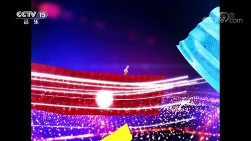 《中国音乐电视》 20200122