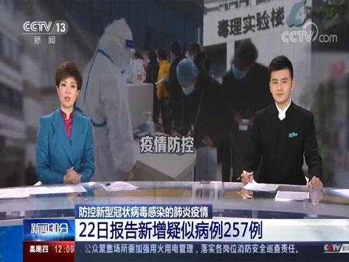 [新闻30分]防控新型冠状病毒感染的肺炎疫情 国家卫健委:22日新增确诊病例131例