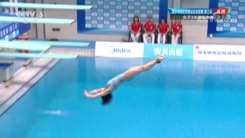 [游泳]东京奥运会跳水选拔赛 女子3米板决赛