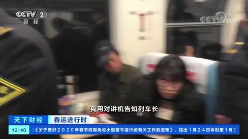 [天下财经]春运进行时 火车上男子突然晕厥 众人合力施救