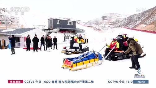 [冰雪]卫生部门全力做好十四冬医疗保障工作准备
