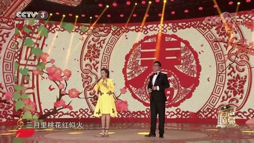 《回声嘹亮》 20200122 阎师高徒 民歌春晚