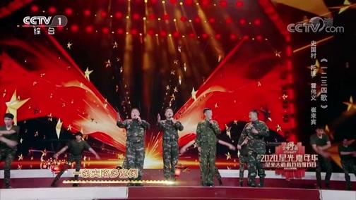 [星光大道]歌曲《一二三四歌》 演唱:史国村 托珠 霍伟义 崔来宾