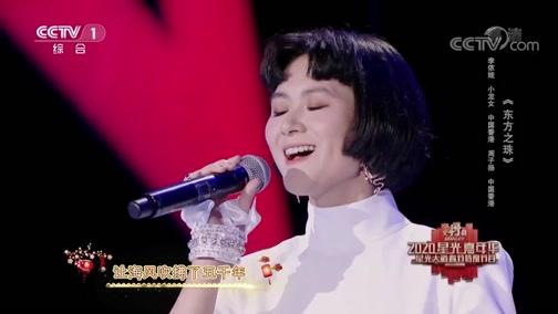 [星光大道]歌曲《东方之珠》 演唱:小龙女 李依娃 周子扬