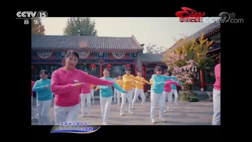 [中国音乐电视]歌曲《天南地北唱中华》 演唱:乌兰图雅