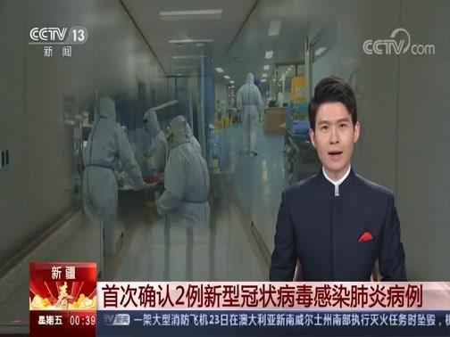 [午夜新闻]新疆 首次确认2例新型冠状病毒感染肺炎病例